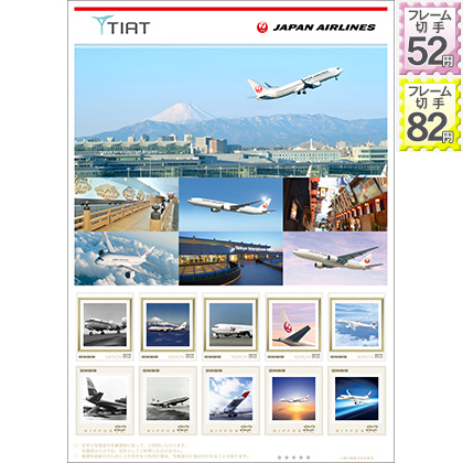 TIAT JAPAN AIRLINES