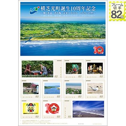 『横芝光町合併10周年記念』オリジナルフレーム切手