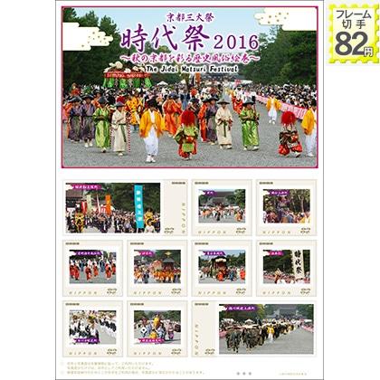 京都三大祭 時代祭 2016