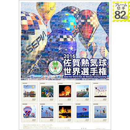 2016 佐賀熱気球世界選手権 22nd FAI World Hot Air Balloon Championship【82円】