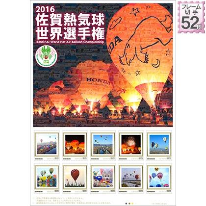 2016 佐賀熱気球世界選手権 22nd FAI World Hot Air Balloon Championship【52円】