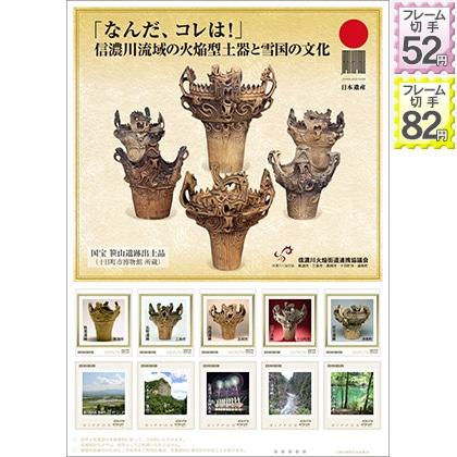 「なんだ、コレは!」信濃川流域の火焔型土器と雪国の文化