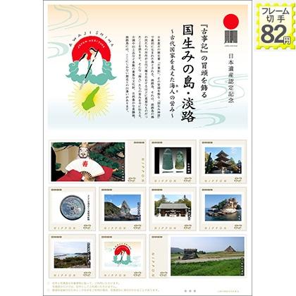 日本遺産認定記念 国生みの島・淡路