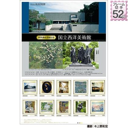 世界遺産登録記念 国立西洋美術館