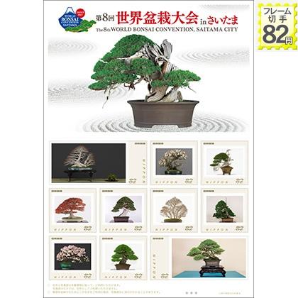 世界盆栽大会フレーム切手