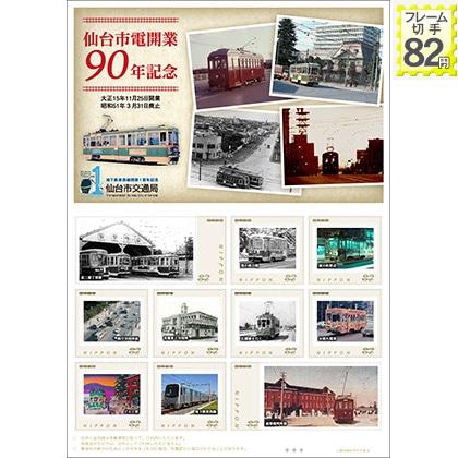 仙台市電開業90年記念