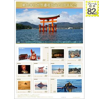 嚴島神社世界遺産登録20周年記念