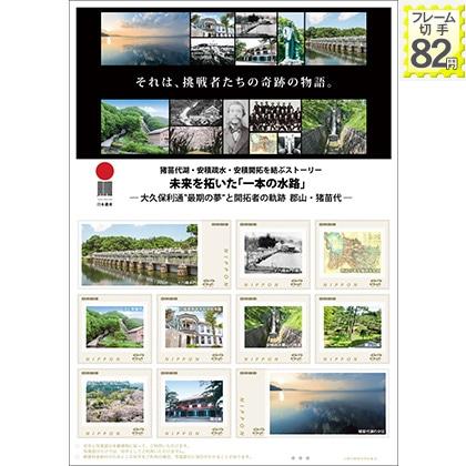 日本遺産『未来を拓いた「一本の水路」』
