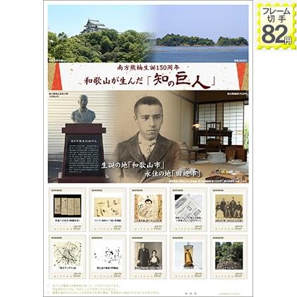 南方熊楠生誕150周年 和歌山が生んだ「知の巨人」