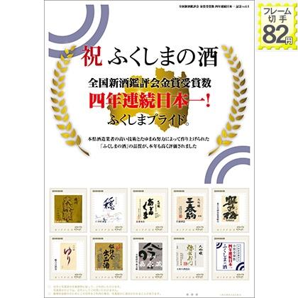 全国新酒鑑評会金賞受賞数4年連続日本一記念Vol.1