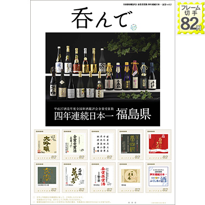 全国新酒鑑評会金賞受賞数4年連続日本一記念Vol.2