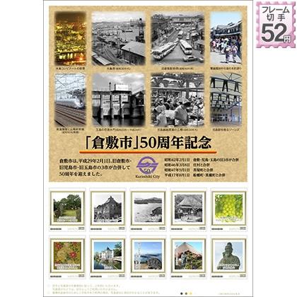 「倉敷市」 50周年記念
