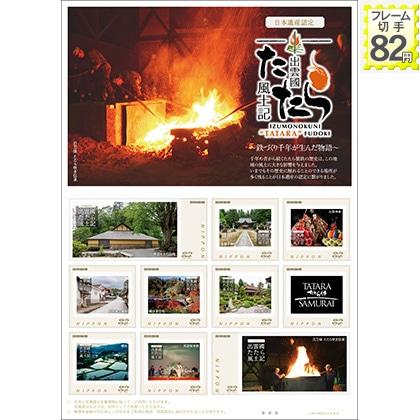 日本遺産認定記念フレーム切手 出雲國たたら風土記 〜鉄づくり千年が生んだ物語〜