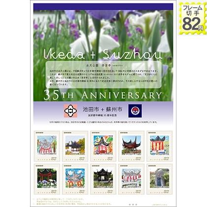 池田市+蘇州市 友好都市締結35周年記念