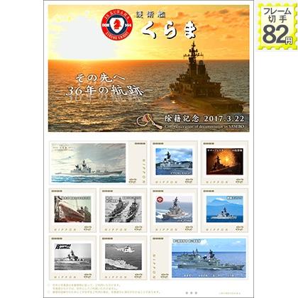 護衛艦  くらま 除籍記念2017.3.22(台紙付き)