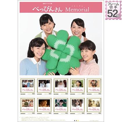 連続テレビ小説 べっぴんさん Memorial