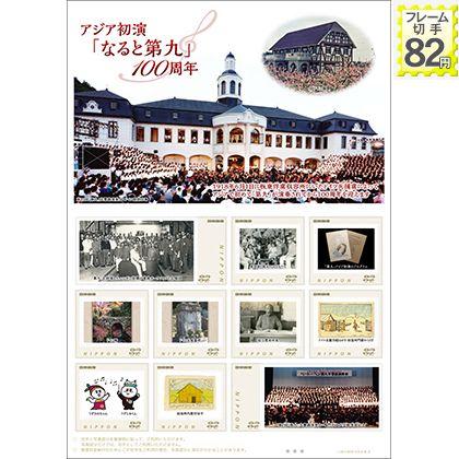 アジア初演「なると第九」100周年