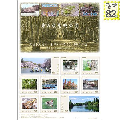井の頭恩賜公園 開園100周年 | 未来へつなごう、100年の想い