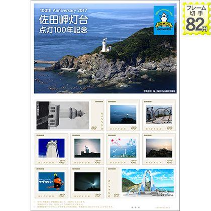 佐田岬灯台点灯100年記念