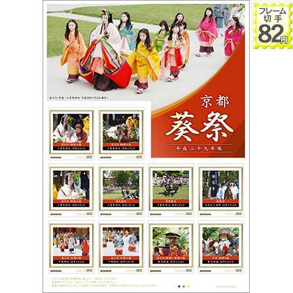 京都 葵祭 平成二十九年版