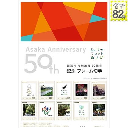 朝霞市市制施行50周年記念 フレーム切手