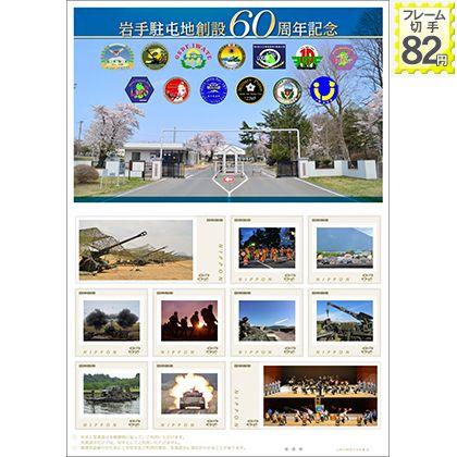 岩手駐屯地創設60周年記念