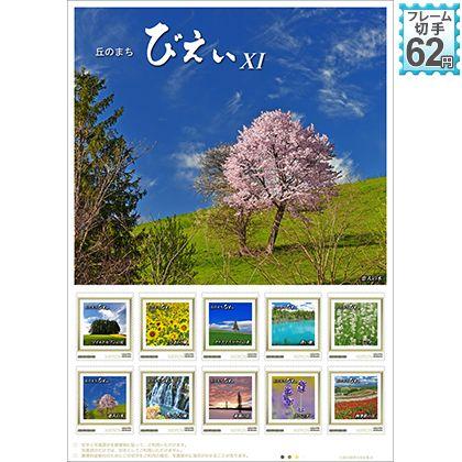 丘のまち びえい 11 〜62円〜
