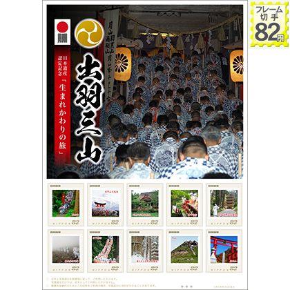 出羽三山 日本遺産認定記念「生まれかわりの旅」