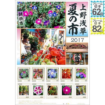 2017 上野浅草・夏の市