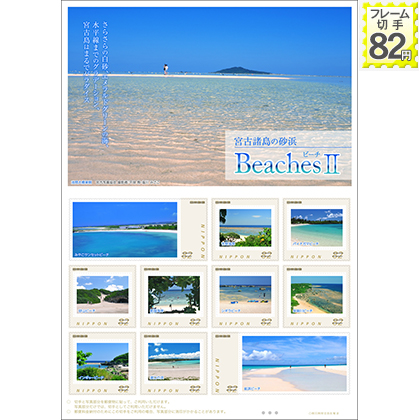 宮古諸島の砂浜 Beaches2「ビーチ」