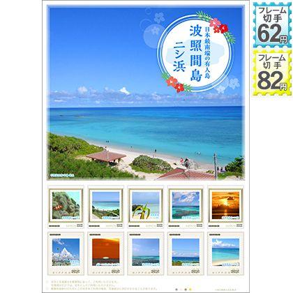 日本最南端の有人島 波照間島ニシ浜