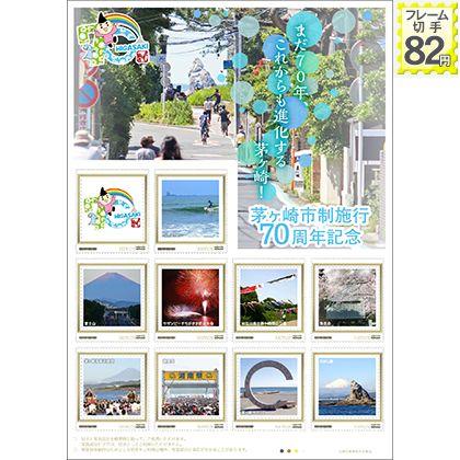 茅ヶ崎市制施行70周年記念