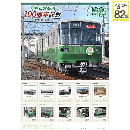 神戸市営交通100周年記念 市電・地下鉄編