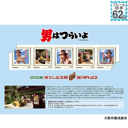 寅さん記念館20周年記念