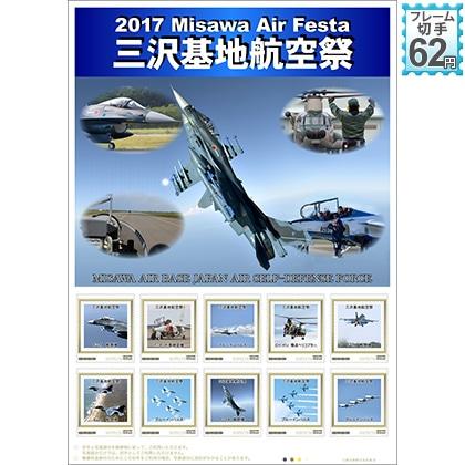 2017 Misawa Air Festa 三沢基地航空祭