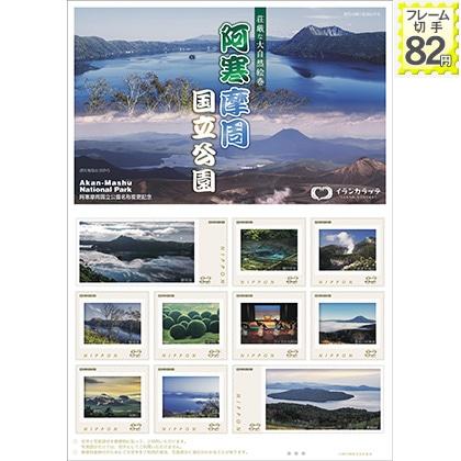 荘厳な大自然絵巻 阿寒摩周国立公園