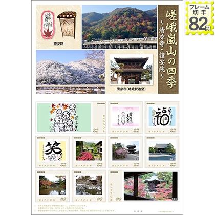嵯峨嵐山の四季〜清凉寺・證安院〜