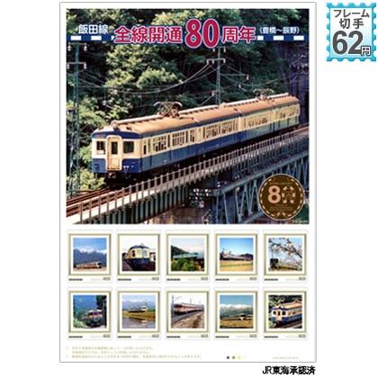 飯田線全線開通80周年(豊橋 〜辰野)