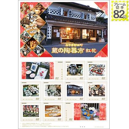 みやぎ村田町蔵の陶器市2017 紅花