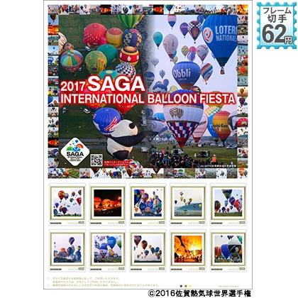 2017 SAGA INTERNATIONAL BALLOON FIESTA(62円)