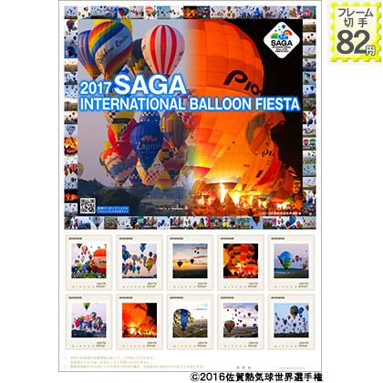 2017 SAGA INTERNATIONAL BALLOON FIESTA(82円)