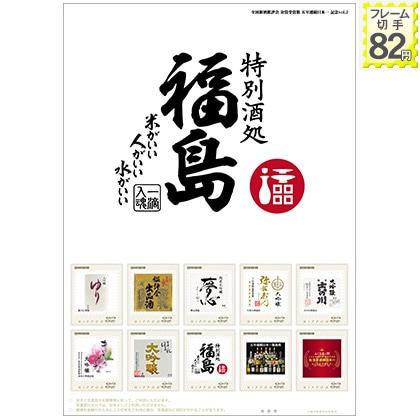 全国新酒鑑評会五年連続金賞受賞数日本一記念vol.2