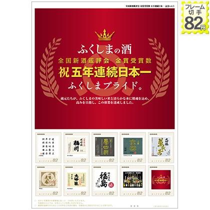 全国新酒鑑評会五年連続金賞受賞数日本一記念vol.3