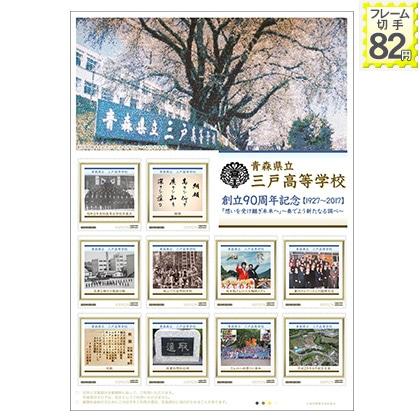 青森県立三戸高等学校創立90周年記念