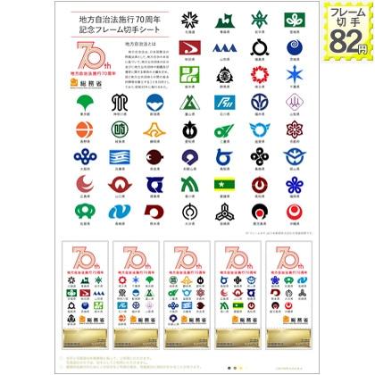 地方自治法施行70周年記念フレーム切手シート