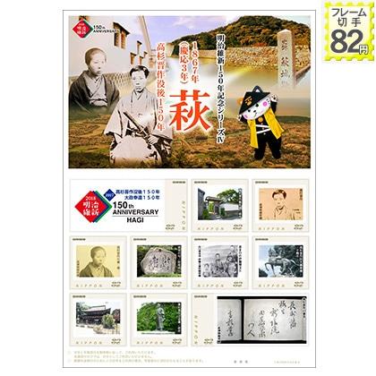 明治維新150年記念シリーズ4 1867年(慶応3年)萩