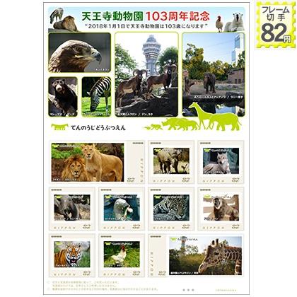 天王寺動物園103周年記念
