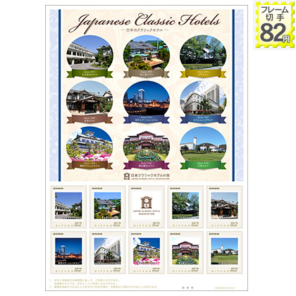 Japanese Classic Hotels