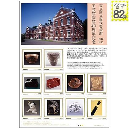 東京国立近代美術館工芸館40周年記念