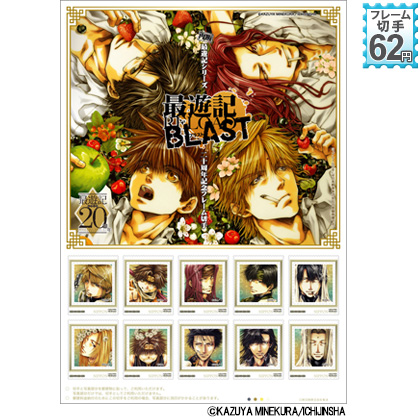 最遊記シリーズ20周年記念フレーム切手(再販)